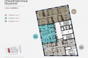 Планировка 2-го этажа 1-го корпуса ЖК Балчуг Резиденс