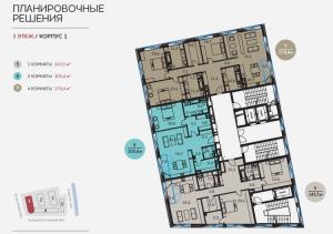 Планировка 3-го этажа 1-го корпуса ЖК Балчуг Резиденс