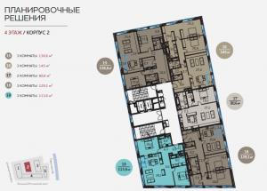 Планировка 4-го этажа 2-го корпуса ЖК Балчуг Резиденс