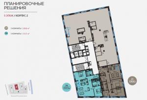 Планировка 5-го этажа 2-го корпуса ЖК Балчуг Резиденс
