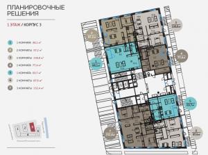 Планировка 1-го этажа 3-го корпуса ЖК Балчуг Резиденс