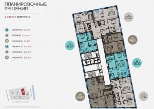 Планировка 3-го этажа 3-го корпуса ЖК Балчуг Резиденс