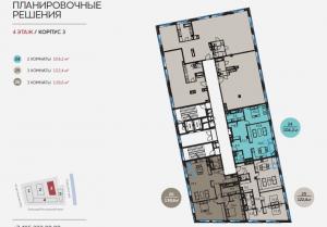 Планировка 4-го этажа 3-го корпуса ЖК Балчуг Резиденс