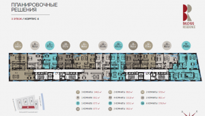 Планировка 3-го этажа 4-го корпуса ЖК Балчуг Резиденс
